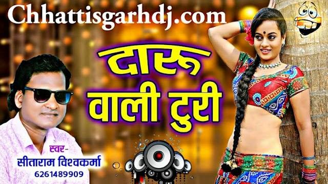 Daru Wali Turi दारू वाली टुरी Sitaram Vishvakarma Chhattisgarhdj.com 6261489909 (256k) Shadi Special Mp3 Song