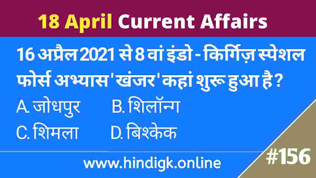 18 April 2021 Current Affairs In Hindi