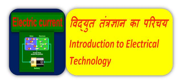 Electrical Technology Upyog kaise kare | विद्युत तंत्रज्ञान का परिचय