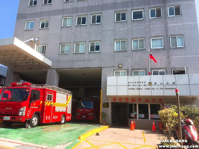 台北市政府消防局第四大隊北投中隊秀山分隊