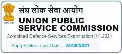 UPSC Defence Services Examination-II 2021