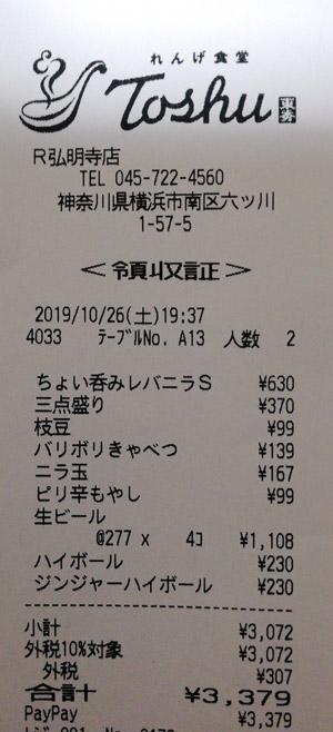 れんげ食堂Toshu 弘明寺店 2019/10/26 飲食のレシート