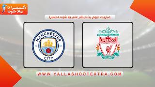 نتيجة مباراة مانشستر سيتي وليفربول اليوم 08-11-2020 في الدوري الانجليزي