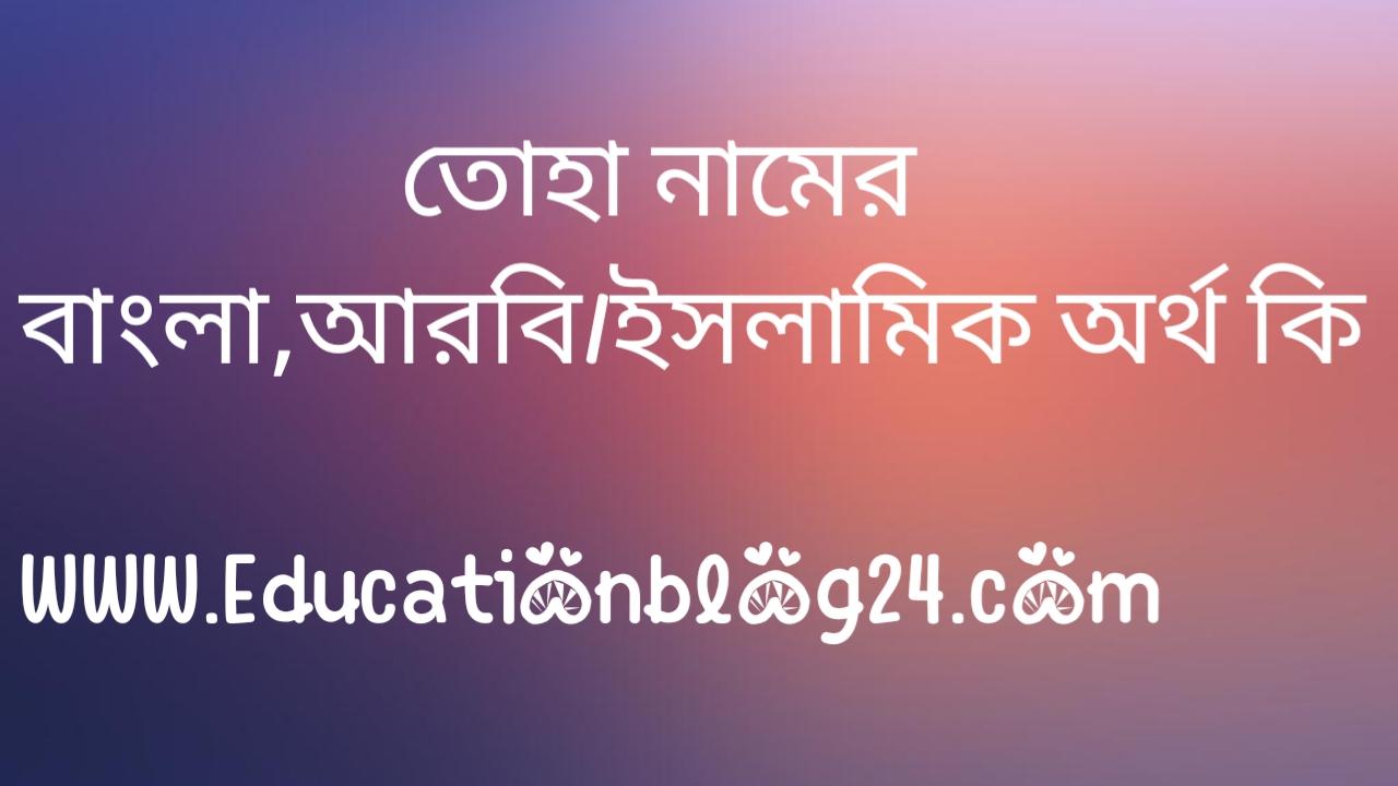 Toha name meaning in bengali, তোহা নামের অর্থ কি, তোহা নামের বাংলা অর্থ কি, তোহা নামের ইসলামিক অর্থ কি, তোহা কি ইসলামিক / আরবি নাম