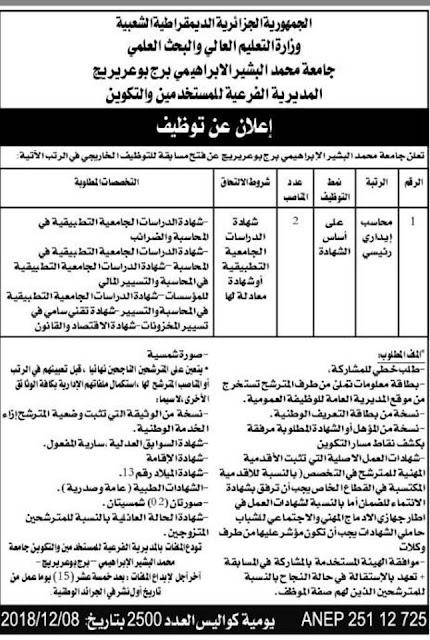 اعلان عن توظيف في جامعة البشير الابراهيمي برج بوعريريج-- ديسمبر 2018