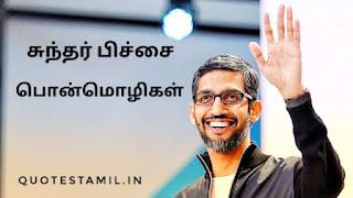 Sundar pichai quotes in tamil
