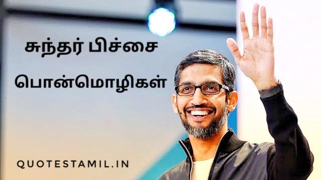 சுந்தர் பிச்சை பொன்மொழிகள் | Sundar pichai quotes in tamil
