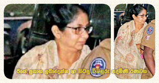 Former judge Padmini Ranawaka comes to give statement yesterday