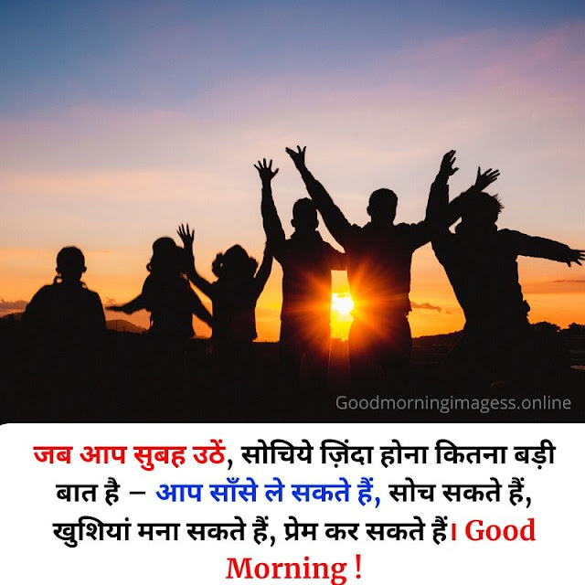 good morning saturday images and quotes in hindi