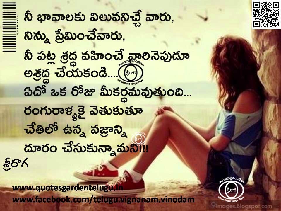Best Friend Quotes In Telugu