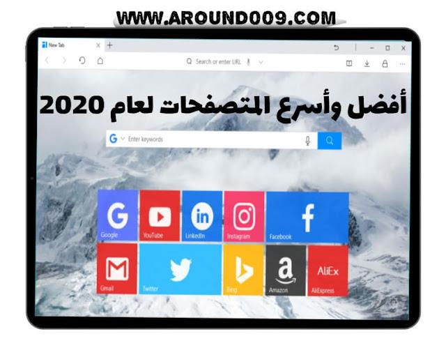 تحميل أخف وأسرع 6 متصفحات الانترنت : للكمبويتر لنظام التشغيل ويندوز 2020 [ مميزات - تحميل مباشر]