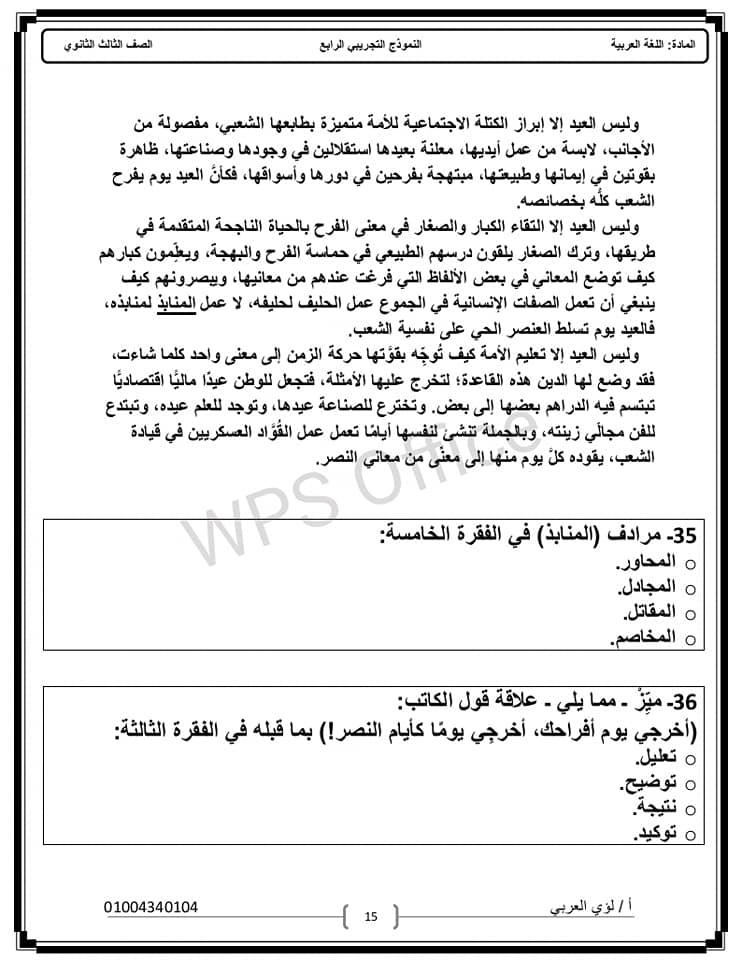 نماذج امتحان لغة عربية الثانوية العامة 2021 15