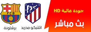 لايف الان مشاهدة مباراة برشلونة وأتلتيكو مدريد بث مباشر اليوم 21-11-2020 في الدوري الاسباني بدون اي تقطيع