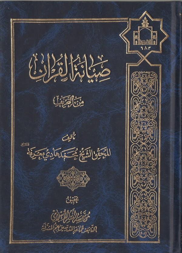 تحميل كتاب تحفة الأسرار في الأدعية والاذكار