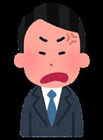 スーツを着た男性のイラスト(怒る顔)