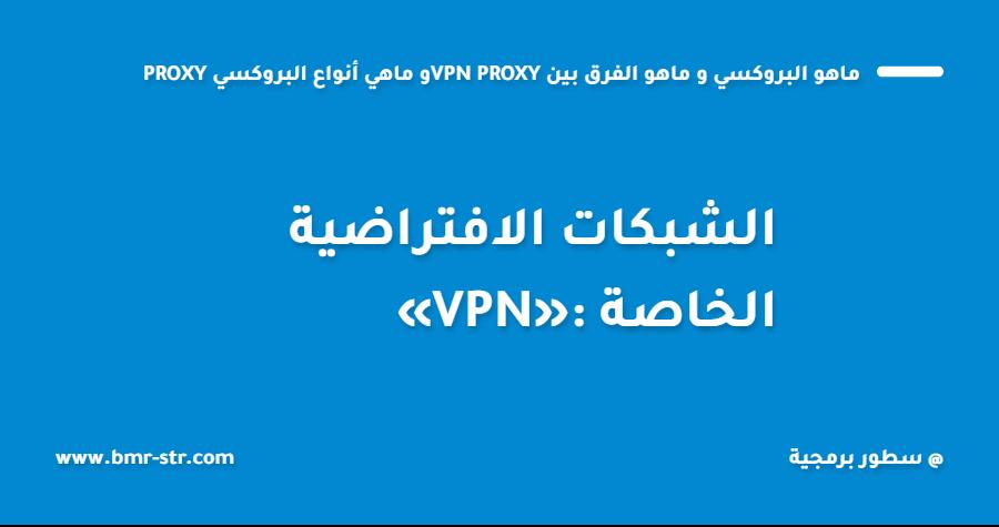 ماهو البروكسي و ماهو الفرق بين proxy وvpn ماهي أنواع البروكسي proxy