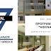 """Πρόγραμμα """"Αθηνά"""" Δωρεάν Στέγαση για Φοιτήτριες"""