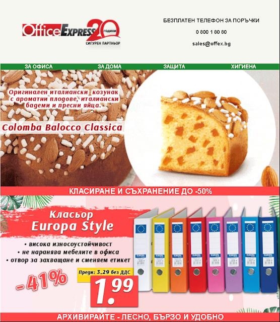 Office Express Брошура и Топ оферти от 17-30.04  2021 → Намаления и Разпродажби до -70%