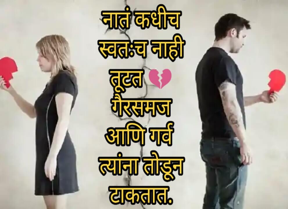 love quotes on life marathi