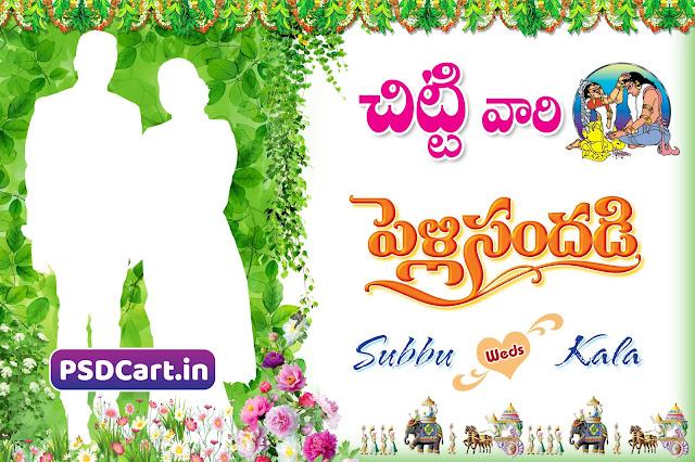 Marriage-Flex-Design-Marriage-Flex-Banner-Design-Marriage-Greetings-in-Telugu-Wedding-Flex-Design-Wedding-Flex-Background-Wedding-Flex-Banner-Design