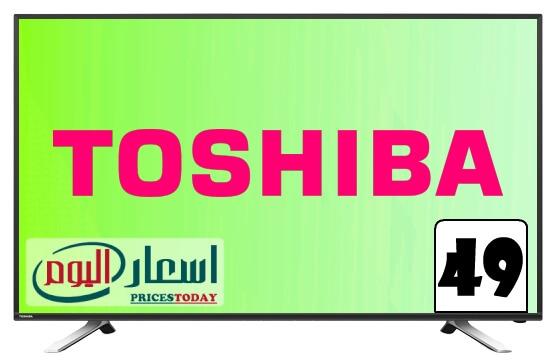 سعر شاشة توشيبا 49 بوصة سمارت 4K فى مصر