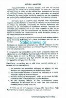 Στυλίδα:Τι ζητάνε 79 καταστηματάρχες από τη Δήμαρχο κ,Στεργίου Βιργινία