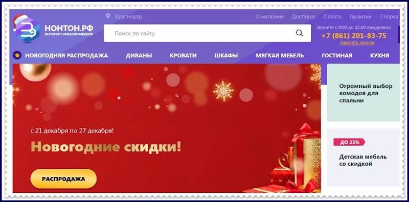 Мошеннический сайт nonton.ru – Отзывы о магазине, развод! Фальшивый магазин