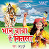 Bhole Baba Hai Nirala 2016 (Anu Dubey) Bol Bam Album