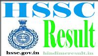 haryana ssc result 2017 date