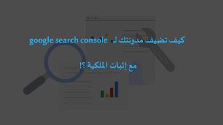 كيفية إضافة مدونتك إلى Google Search Console