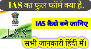 ias-full-form-in-hindi