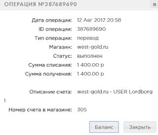 west-gold.ru игра с выводом