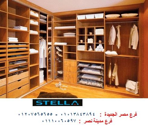 غرف ملابس حديثة  * سعر المتر يبدا من 1200 جنيه + اسرع مدة تنفيذ
