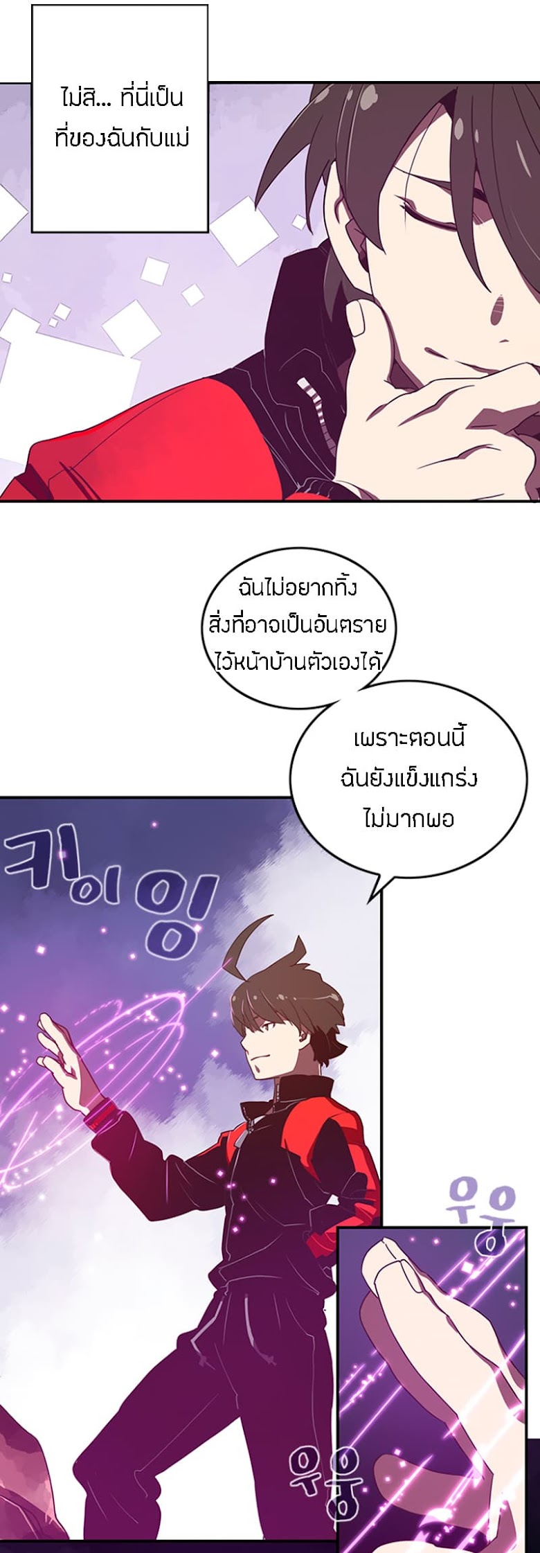 I Am The Sorcerer King - หน้า 23