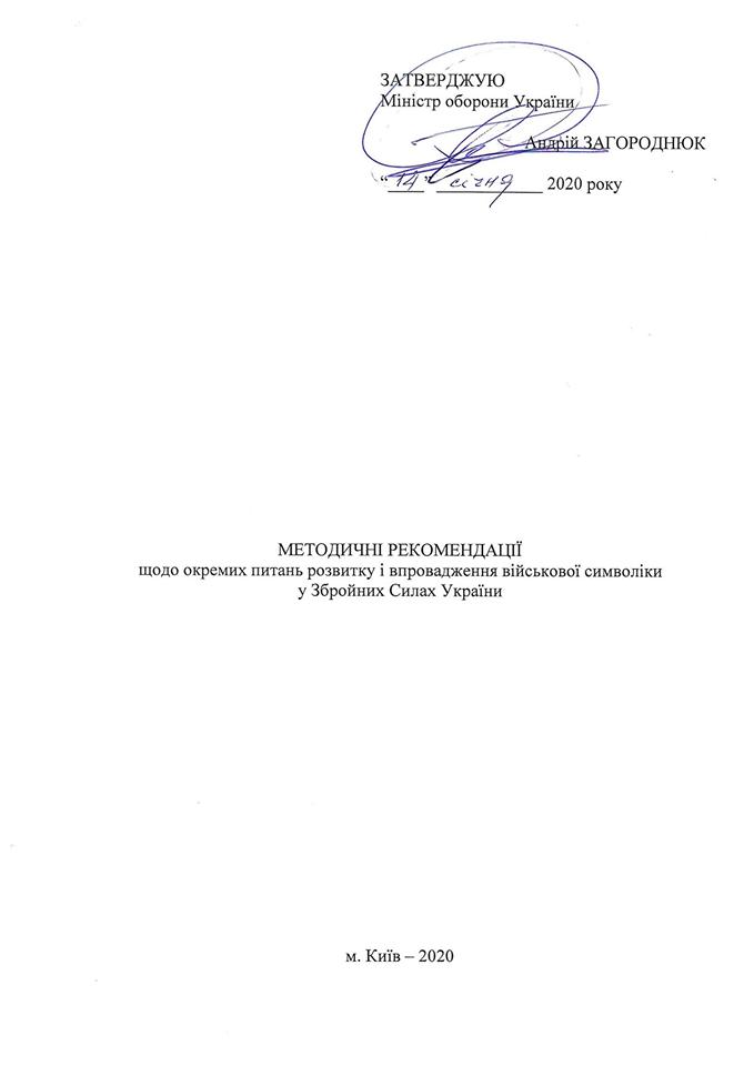 Міноборони затвердило рекомендації з розробки військової символіки