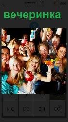 460 слов 4 на вечеринке пляшет молодежь с коктейлями 14 уровень