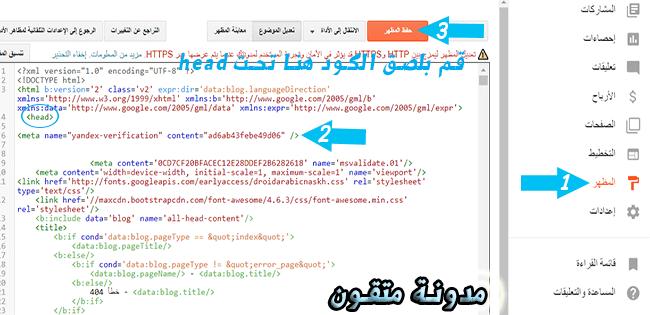 إضافة علامة التحقق في بلوجر,إثبات ملكية موقعك,ادوات مشرفي المواقع,محرك البحث yandex