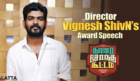 Thaana Serndha Kootam director Vignesh Shivan's award speech