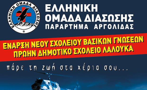 Έναρξη νέου σχολείου βασικών γνώσεων από την Ελληνική Ομάδα Διάσωσης Αργολίδας