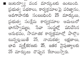 AP Grama volunteer jobs selection process interview details.png