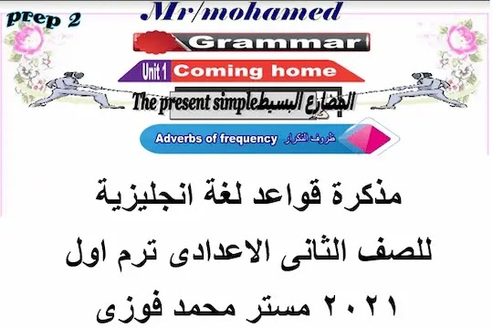 مذكرة قواعد لغة انجليزية للصف الثانى الاعدادى ترم اول 2021 مستر محمد فوزى