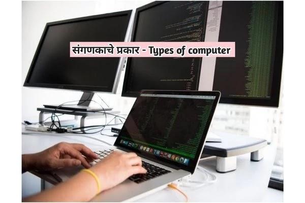 संगणकाचे-प्रकार-व-माहिती-Types-Of-Computer-In-Marathi