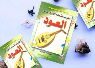 كتاب كيف تتعلم العزف على العود السيد عبده