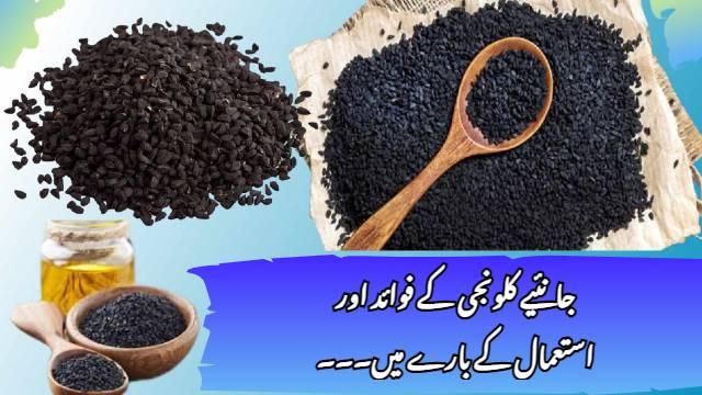 کلونجی کے فوائد اور استعمال  kalonji benefits in urdu