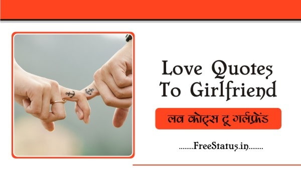 Love Quotes To Girlfriend / Latest 2020 Love Status In Hindi