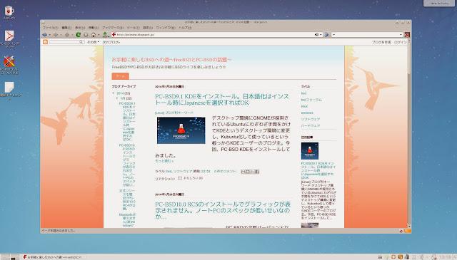 FreeBSD系OS、PC-BSDでインターネットをしました。ブラウザはFirefoxです
