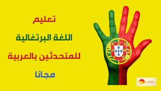 تعليم اللغة البرتغالية للمتحدثين بالعربية مجانا