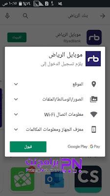 تحميل برنامج مصرف الرياض