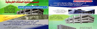 سلسلة كتب دكتور عبد الرحمن مجاهد احمد - كلية الهندسة جامعة اسيوط