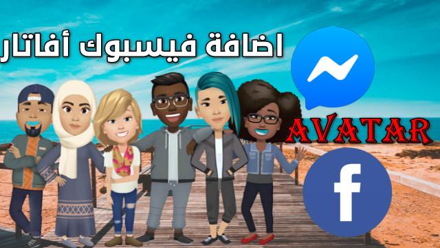 طريقة اضافة  فيسبوك أفاتارلإنشاء وتصميم شخصيتك الكرتونيةعلى الفيسبوك